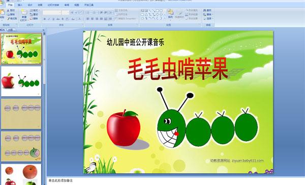 幼儿园中班音乐游戏:毛毛虫啃苹果 (ppt课件)