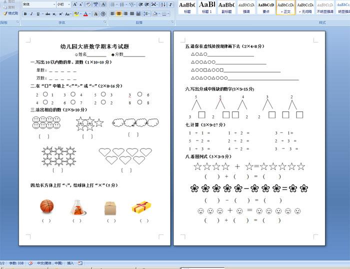 大班数学我会看时钟_幼儿园大班数学试卷,word测试题,练习题