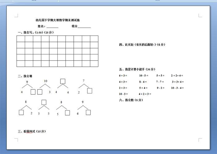 大班数学我会看时钟_幼儿园下学期大班数学期末测试题
