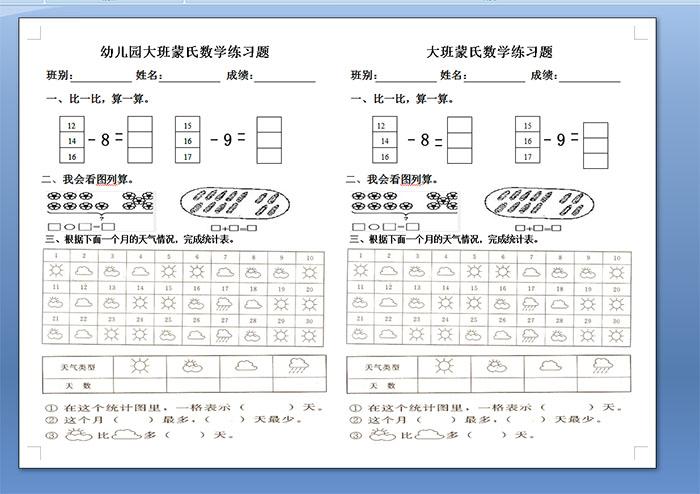 大班数学我会看时钟_幼儿园大班蒙氏数学练习题
